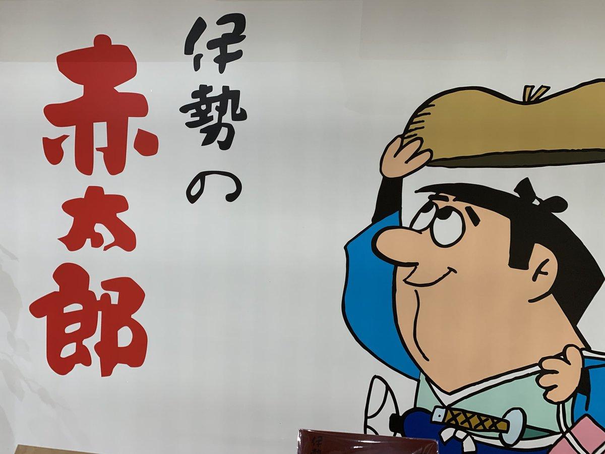 test ツイッターメディア - 赤福^ - ^ https://t.co/4teQJ0F1YF