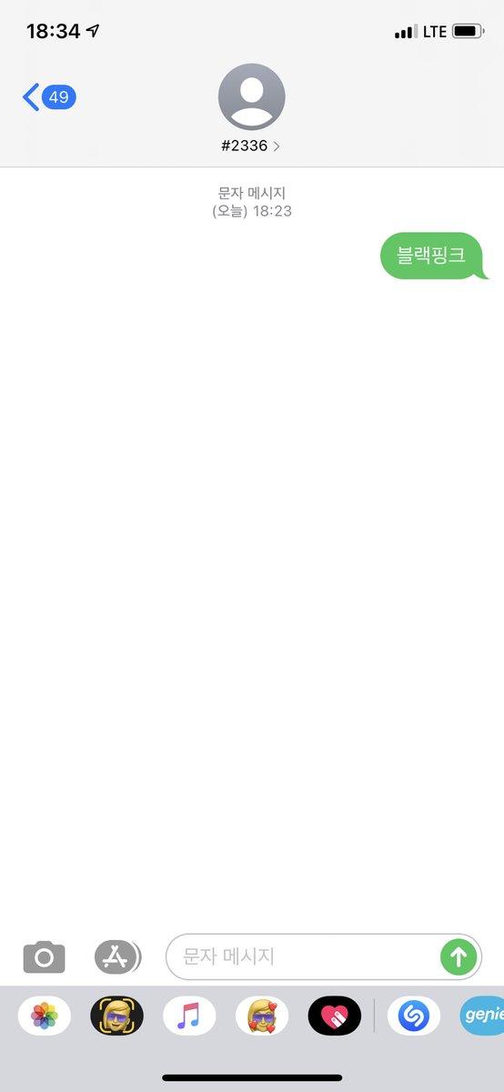 🔫🔫블링크 문투 갈겨🔫🔫  실시간 문자투표 #2336 블랙핑크  또는 엠카 홈페이지에서 온라인 투표   *문자, 온라인 중복 투표 시 최초 1회만 인정  #블랙핑크 #BLACKPINK #HOWYOULIKETHAT @ygofficialblink @BLACKPINK