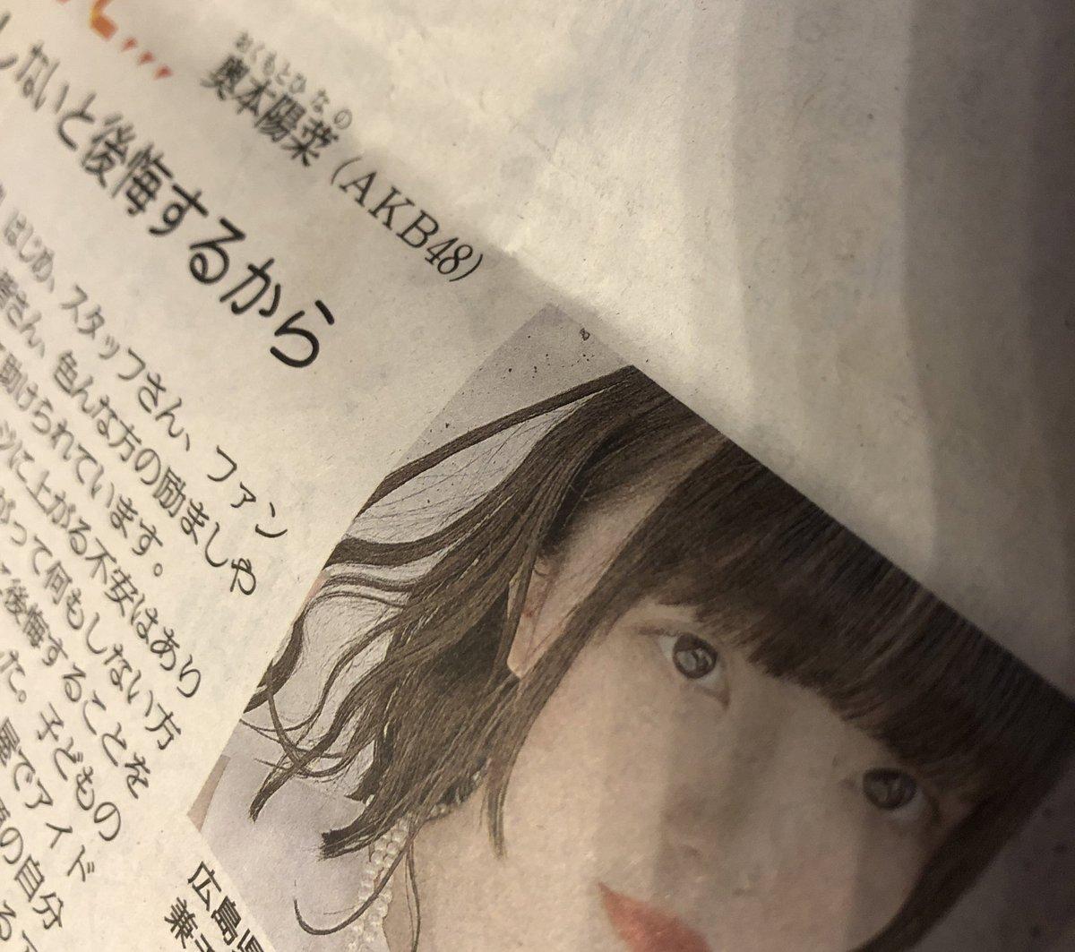 test ツイッターメディア - 土曜日の朝日新聞夕刊にチーム8 広島代表の奥本陽菜さん。1年以上遠ざかっている劇場に「絶対また立ちたい」と語っています。3年前のトップリード公演初日の前座で堂々とパフォーマンスしていた姿が忘れられません。あの時の思い切りの良さを取り戻して欲しいなと思います。 https://t.co/bHZcNtlLG0 https://t.co/zAu4ZzePiV