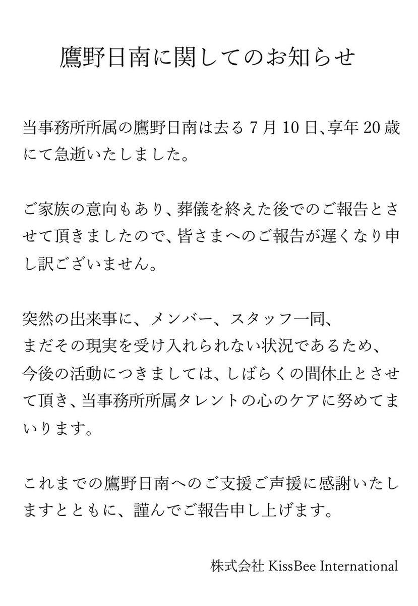 鷹野日南 訃報 鷹野日南さん急死 ネクストブレイクアイドル 自殺に関連した画像-02