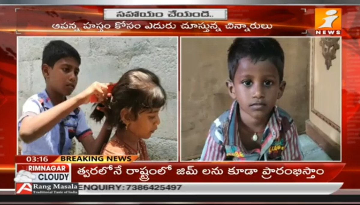 @SonuSood three kids lost thier parents from yadadri Bhuvanagiri district Telangana and These 3 Kids Dont have any body and the elder kid taking care. Now they became orphans.They are seeking your help. Please help them