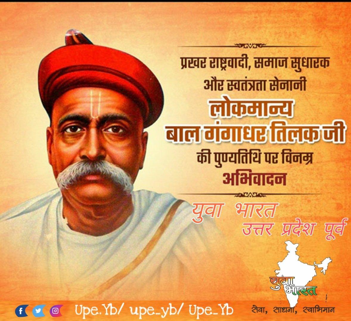 महान समाज सुधारक, विचारक और स्वतंत्रता संग्राम सेनानी लोकमान्य बाल गंगाधर तिलक जी की 100वींपुण्यतिथि पर उन्हें कोटि-कोटि नमन।  🙏🙏 [स्वराज मेरा जन्मसिद्ध अधिकार है  और मै इसे लेकर रहूँगा ] #बाल_गंगाधर_तिलक  #लोकमान्य_बाल_गंगाधर_तिलक  #YuvaBharat #YuvaBharatUpEast @yuvabharatkp