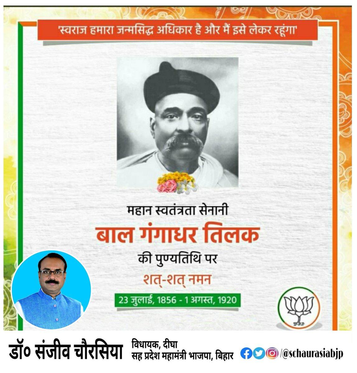 महान समाज सुधारक, स्वतन्त्रता सेनानी और भारतीय स्वतन्त्रता संग्राम के लोकप्रिय नेता जिन्होंने सबसे पहले ब्रिटिश राज के दौरान पूर्ण स्वराज की माँग उठाई थी।   #लोकमान्य_बाल_गंगाधर_तिलक जी की #पुण्यतिथि पर भावभीनी विनम्र श्रद्धांजलि! @BJP4India @BJP4Bihar