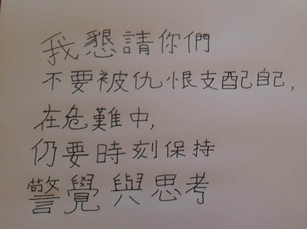 #HongKongers: for my Chinese characters today, I've written these words from my friend Edward Leung for you 👇  Let's remain alert & keep thinking  Let our love for freedom and for #HongKong and for each other be our guide   Let light overcome darkness  Let's listen to Edward 👇