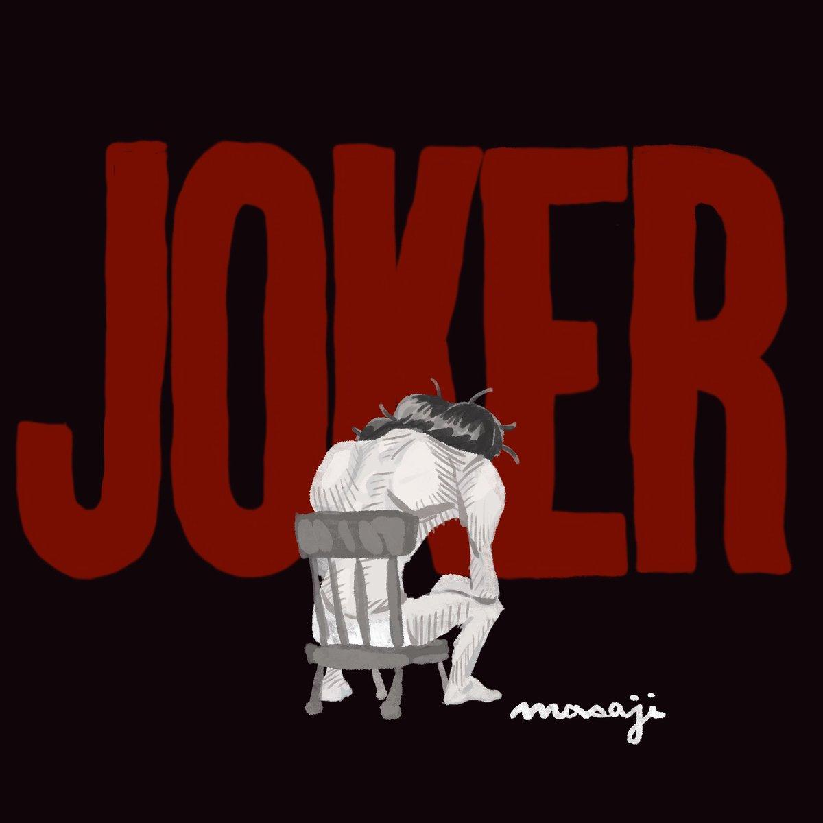 test ツイッターメディア - 映画「ジョーカー」  ホアキン・フェニックスさんの身体から発する尋常じゃない雰囲気に終始呑まれてしまった…。  日本語吹替の平田広明さん、熱演すごい!  #ジョーカー #ホアキンフェニックス #DCコミック #joker #jokermovie #joaquinphoenix #dc #dccomics 🌟 #日本語吹替版 #映画 #wowow https://t.co/SNHAGNx8JE