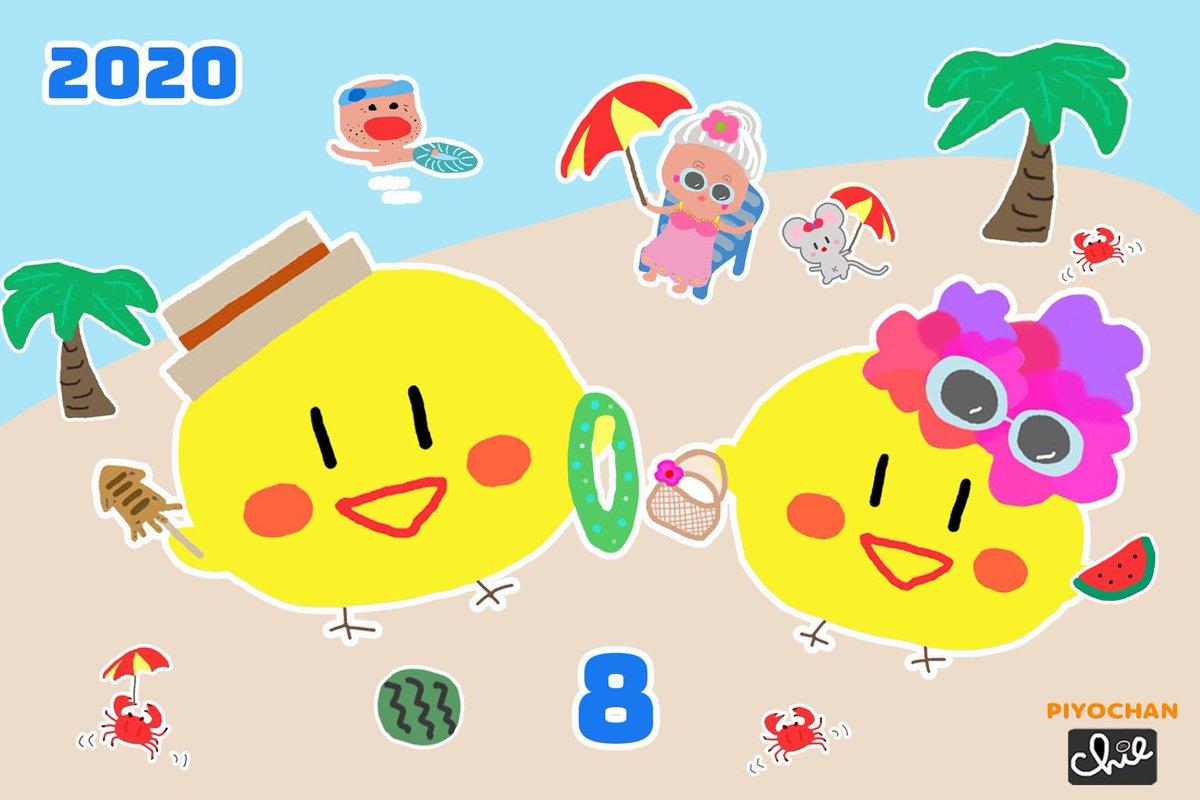 🏖🍧🏝🍉🏖🍧🏝🍉🏖 8月8日〜8月16日まで🙇♀️💕 Twitterお休みするピヨ🐤💕 よろピヨピヨ〜🐥💕👋🏻 #ピヨちゃん #夏休み