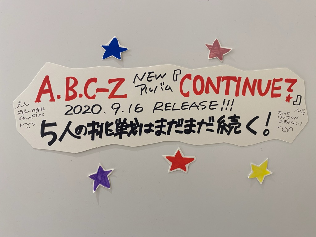 【#タワ渋ジャニーズ】  A.B.C-Zニューアルバム ⚔「CONTINUE?」🏰 9/16 (水)発売決定👏👏👏👏👏  「チートタイム」の8bitキャラクターが アルバムテーマの布石になってたとか もうワクワク止まらないです⭐️ 最高な予感しかしない🥺 楽しみすぎる🥺 予約受付中です⭐️ (小磯) #ABCZ #ABCZアゲてくよ