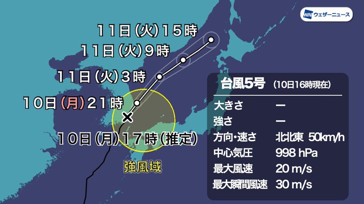 【台風情報】8月10日(月)16時現在、台風5号(チャンミー)は朝鮮半島を北北西に進んでおり、九州や中国四国などの広範囲が強風域に入っています。 西日本は今夜にかけて、一時的な激しい雷雨や突風に注意が必要です。