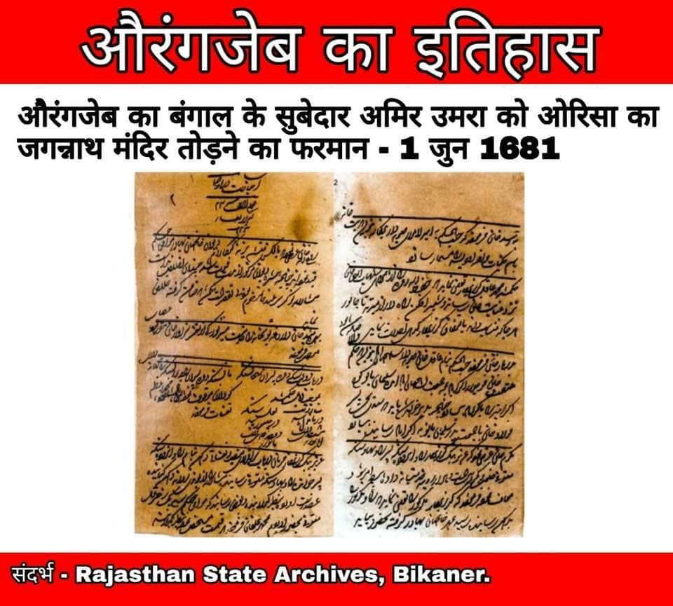 @ZeeNews @vishalpandeyk #Gyanvapi  #RamMandirAyodhya