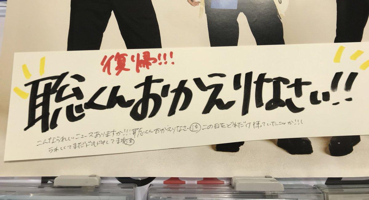 【#SexyZone】  (´°̥̥̥̥̥̥̥̥ω°̥̥̥̥̥̥̥̥`)  (´°̥̥̥̥̥̥̥̥ω°̥̥̥̥̥̥̥̥`)  え、泣いて良いですか、、、  嬉しすぎるニュース飛び込んできたんですけど!!!  聡くん帰ってくるー!!! おかえりなさい!(さ)  #中島健人 #菊池風磨  #佐藤勝利  #マリウス葉  #松島聡 #5人でSexyZone #RUNでお祝い