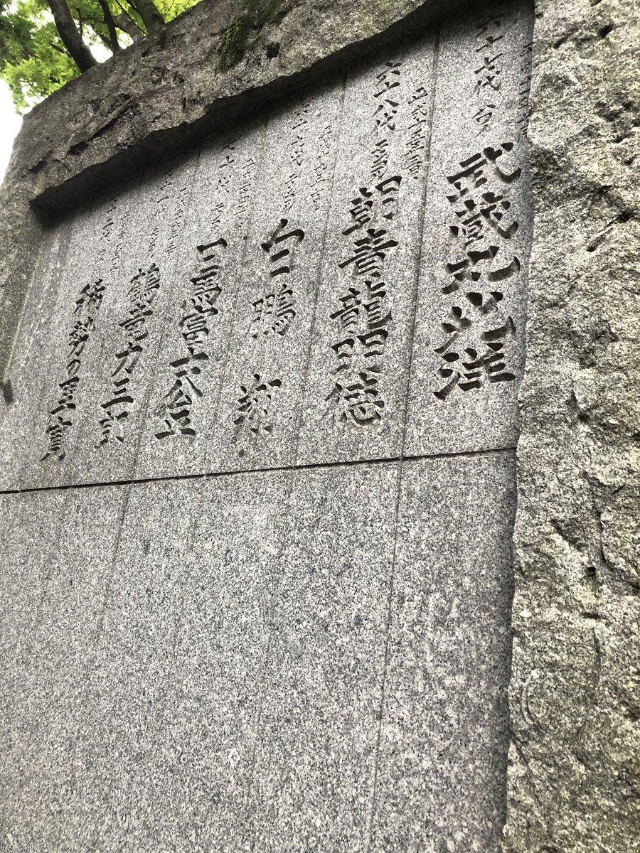 test ツイッターメディア - 富岡八幡宮の横綱力士碑 相撲はあまり興味なくて…今の横綱は稀勢の里? https://t.co/Htqe1lMAWa