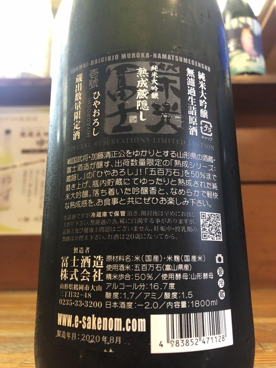 test ツイッターメディア - 日本酒入荷しました。 栄光冨士 純米大吟醸 無濾過生原酒 熟成蔵隠し よろしくどうぞ〜 https://t.co/pePb6IU1uy
