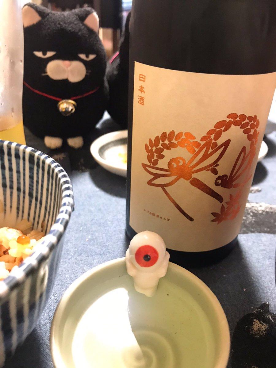 test ツイッターメディア - やはり、ここは日本酒…(*´ `) いただきものの中から、神奈川のいづみ橋、生酛純米「秋とんぼ 雄町」を。 ♪とんぼのメガネに  目玉のおやじ~ おいしいお酒をのんだから~ のんだから~ https://t.co/ikZ7HzYu7r