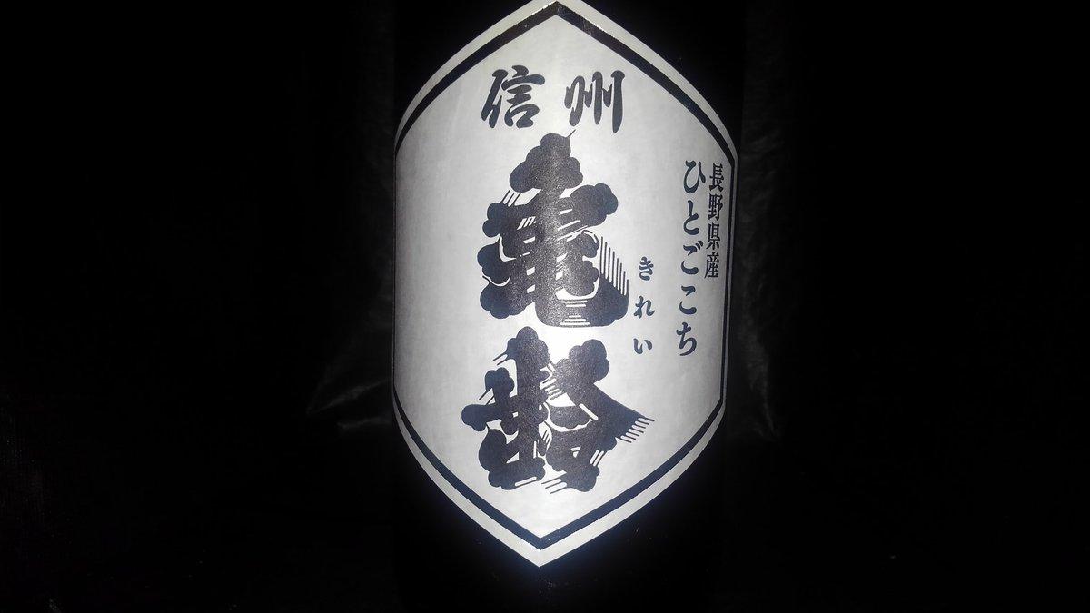 test ツイッターメディア - ウソみたいに大変過ごし易くなりました。 ウソじゃないよね? まさか熱中症で意識朦朧として涼しくなった夢見てるとか…(笑)  夢の中でも飲んだくれてます。 純米酒のフレッシュで真っ直ぐな渋味と酸味。吟醸酒も是非飲んでみたい。期待大。 信州亀齢長野県産ひとごこち純米酒 #日本酒 #信州亀齢 https://t.co/dQ0GVCQd6k