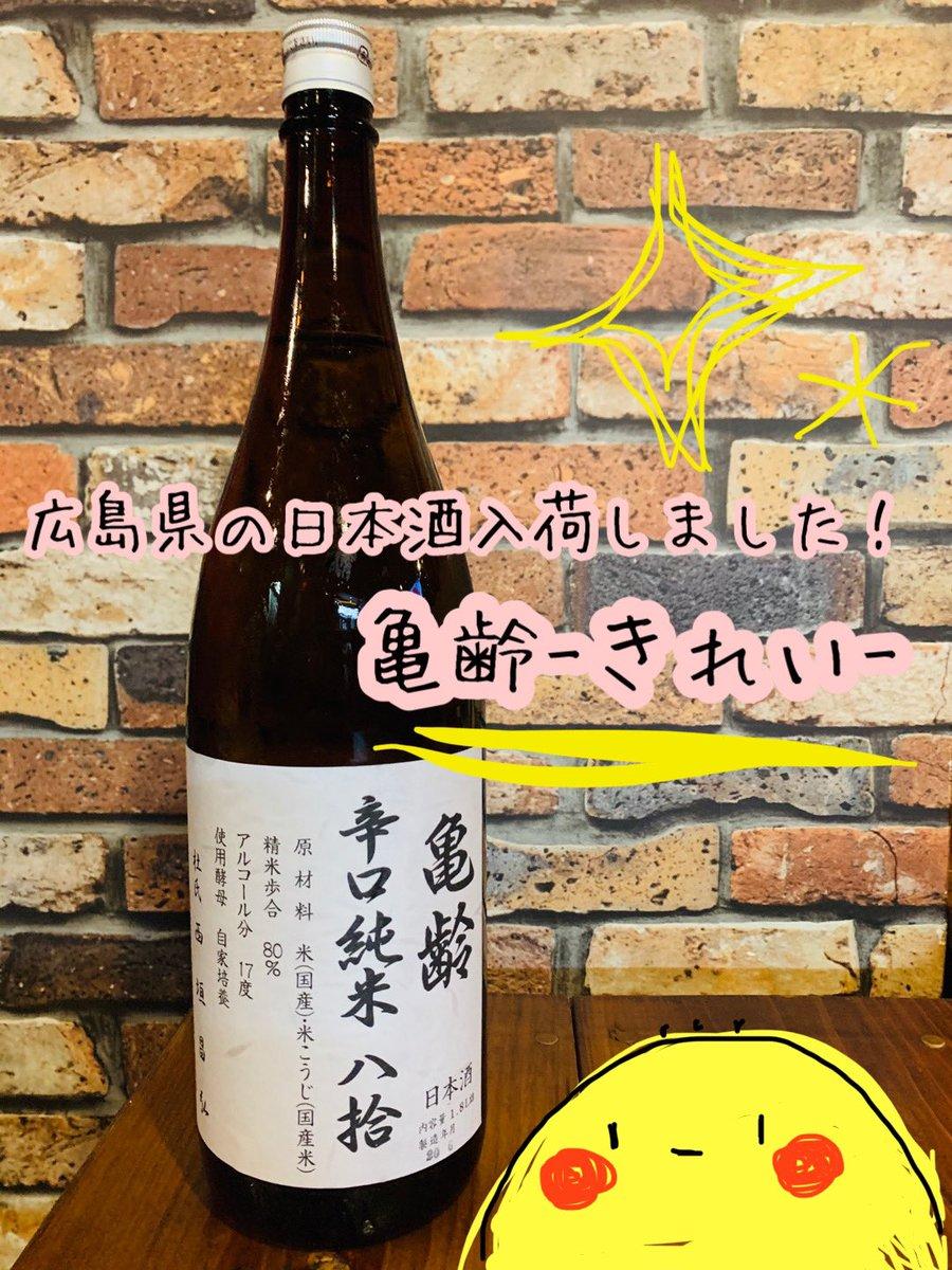 test ツイッターメディア - こんばんわ!鶏バルおかやんです♪ 新しい日本酒入荷しました(*´-`*) 亀齢と書いてきれいと読む広島県の日本酒です♪辛口純米…まだ開いてません!ぜひ1杯目を取りに来て下さい〜! #鶏バルOKAYAN #石橋駅徒歩5分 #箕面お買い物割引券 https://t.co/4LWkXsWOeM