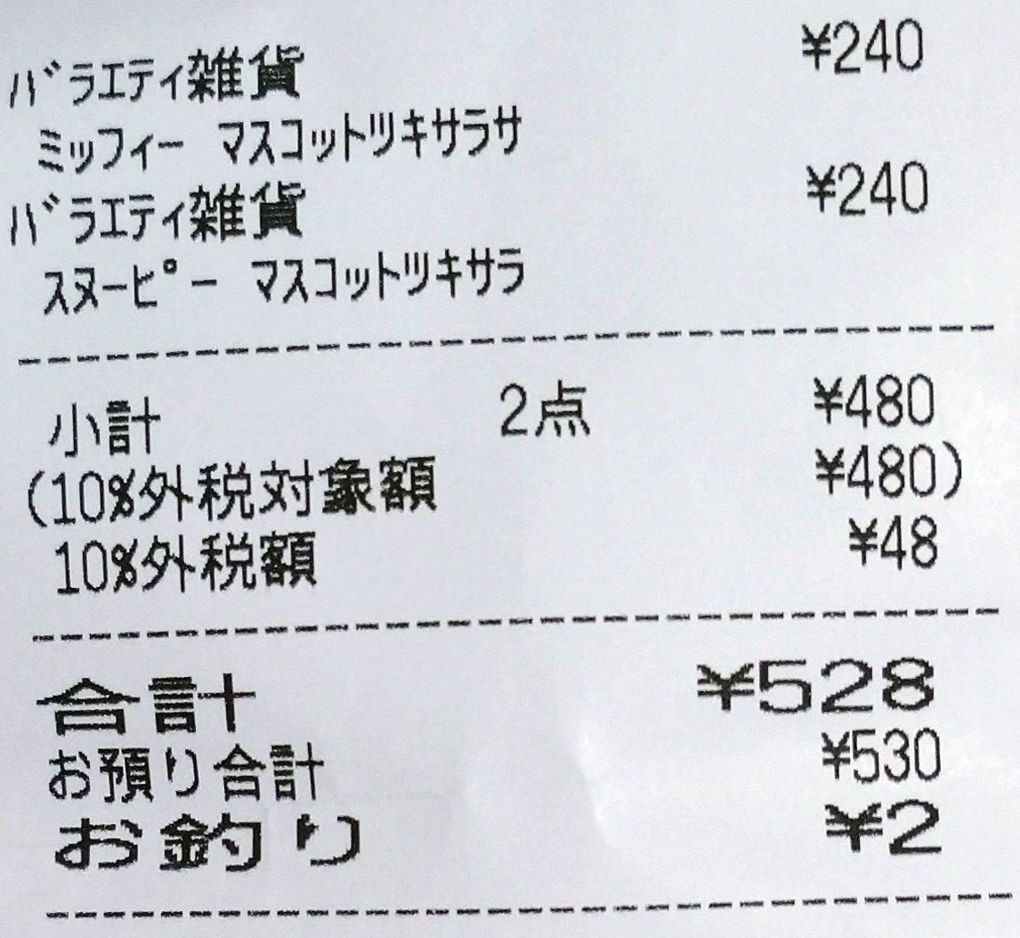 test ツイッターメディア - SARASAボールペン大好きって言ってるでしょうが(謎テンション) スヌーピーとミッフィーのカワイイの作るなんてどういうことだよ(謎) 2本買ったら528円で2人揃ってNo.528だよ(なんか違う) https://t.co/E4AEsiMRvv