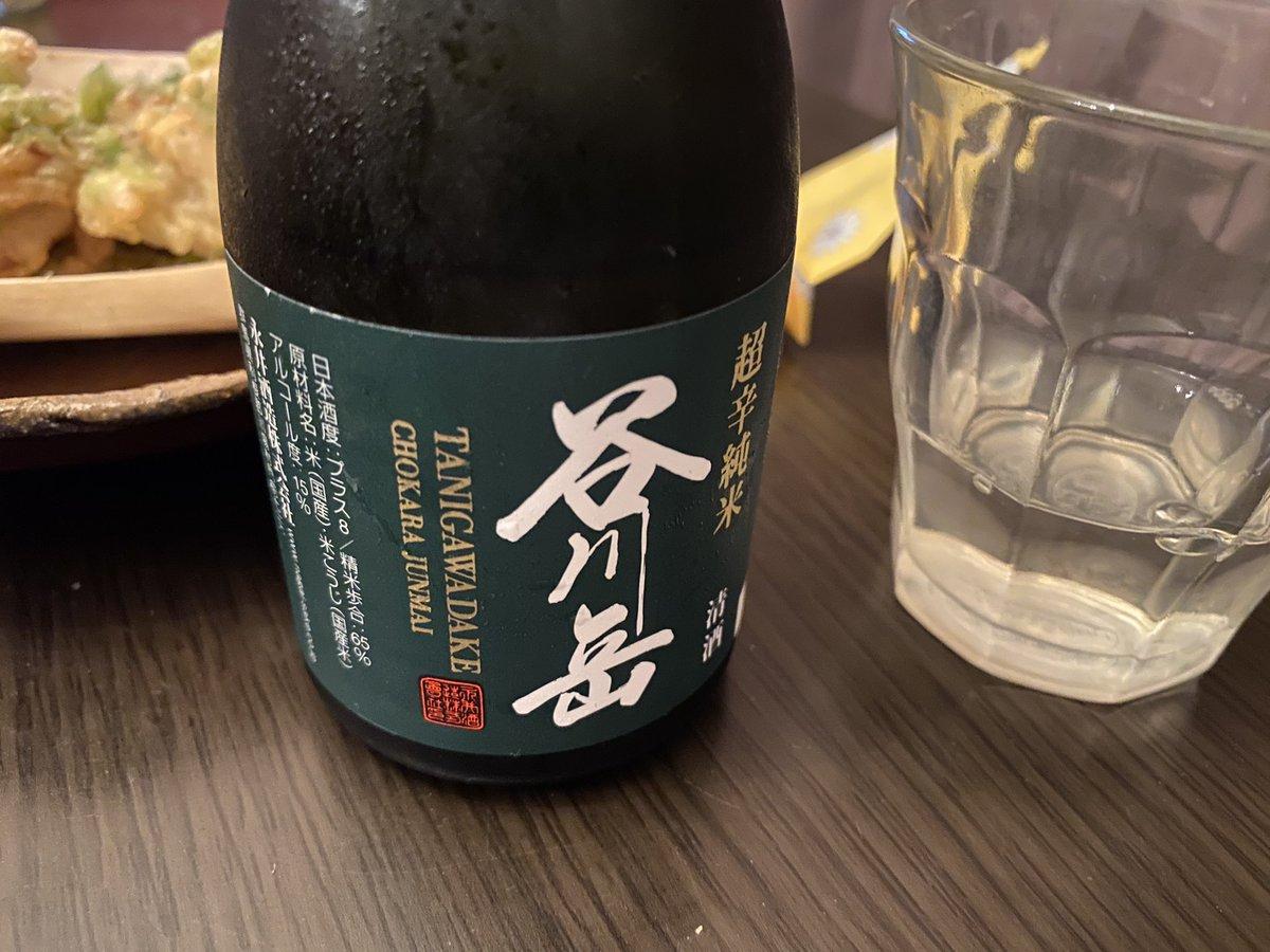 test ツイッターメディア - #日本酒で乾杯 今宵は🇯🇵群馬県永井酒造の超辛純米谷川岳で乾杯。 https://t.co/Y4J79PO16W