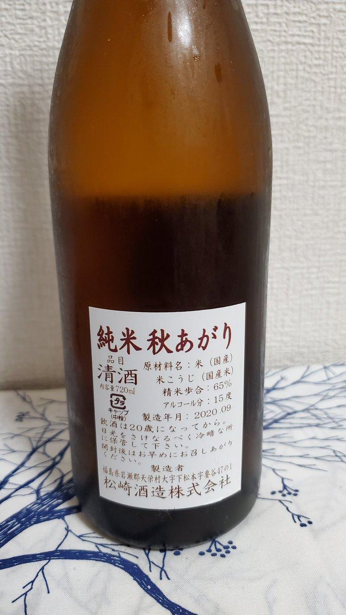test ツイッターメディア - 本日の晩酌。廣戸川純米秋上がり。フルーティーかつ米感のある甘みと、舌の半ばあたりから主張する苦み。甘みはスッと消えて、苦みは余韻として長く残りますが、刺々しさはないので穏やかな飲み心地。軽さと厚みを両立させた飲み口はなるほど秋酒という感じ。ゆるりゆったり飲みたくなる良いお酒です。 https://t.co/B1656TGnU0