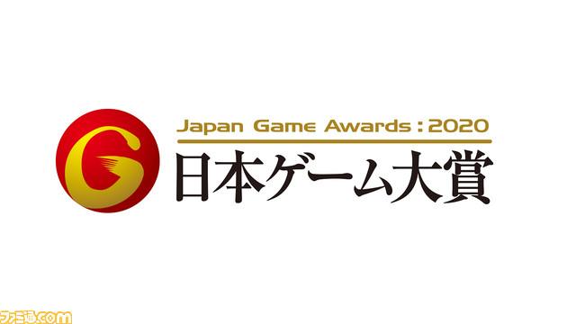 """test ツイッターメディア - 【TGS2020 オンライン Amazon特設会場見どころガイド】日本ゲーム大賞2020ステージの内容を紹介。9/26、27の2日間で開催され""""いま""""を象徴するタイトルが揃う  #TGS2020  https://t.co/8hP3uDS9gN https://t.co/4E9wJUs7Ah"""