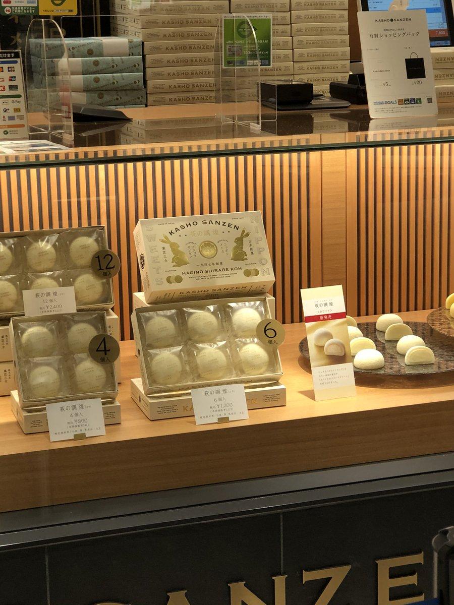 test ツイッターメディア - 東京駅、朝の謎のQラインがやっと判明😅萩の月で有名な、菓匠三全が東京駅に出店したからだ。しかもここでしか買えない限定商品だからだ。全国的に有名なお菓子屋さんが来たらこうなるわ。#萩の月 #東京駅 https://t.co/O2RAv2Im2y