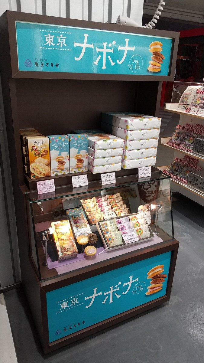 test ツイッターメディア - お早うございます✨ 季節商品のご紹介です🌰 亀屋万年堂[ナボナロングライフ·マロン]イタリア産のマロンペーストとダイカットマロンを使用した風味豊かなクリームをふわふわのカステラ生地でサンドした、期間限定のナボナです🌰  5個入 ¥648で発売中😋 #the_shibuya #亀屋万年堂 #マロン https://t.co/wV5Myy5wGU