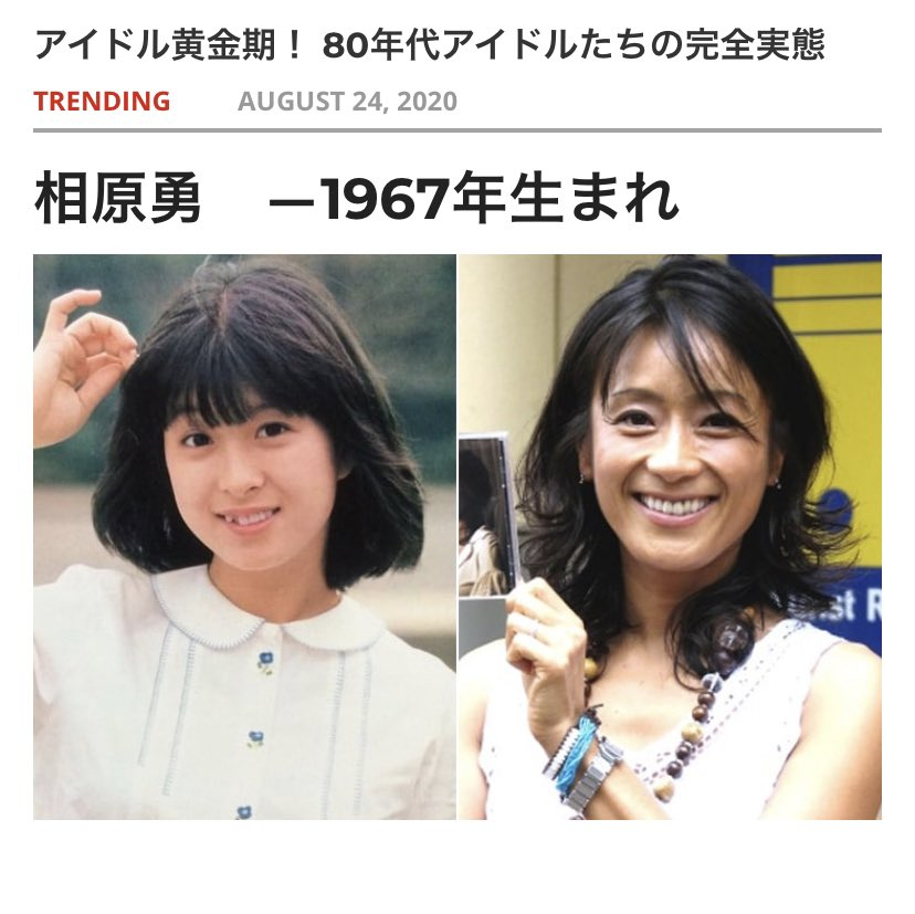 test ツイッターメディア - 相原勇さんの昔の写真は河合奈保子さんだし…笑 https://t.co/jKQt4OamMA
