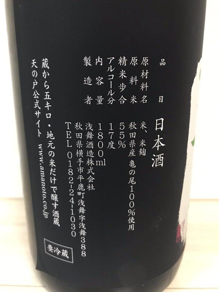 test ツイッターメディア - 天の戸の純米吟醸生原酒「天亀」。地元産の亀の尾を使った甘味たっぷりの一本。アルコール分は去年のより1度UPしてるからか、パンチもあっていいねぇ。開栓からの味変っぷりも個人的に◎ https://t.co/BbraclwytU