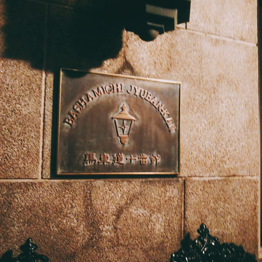 test ツイッターメディア - プリン活動🍮うっかり辿り着いた編 馬車道十番館(横浜馬車道) フラフラ歩いていたらオシャンな建物に電話ボックス……ここは煉瓦のような四角プリンで有名なお店😍もちろん閉まっていたよ https://t.co/JMqODX6K7S