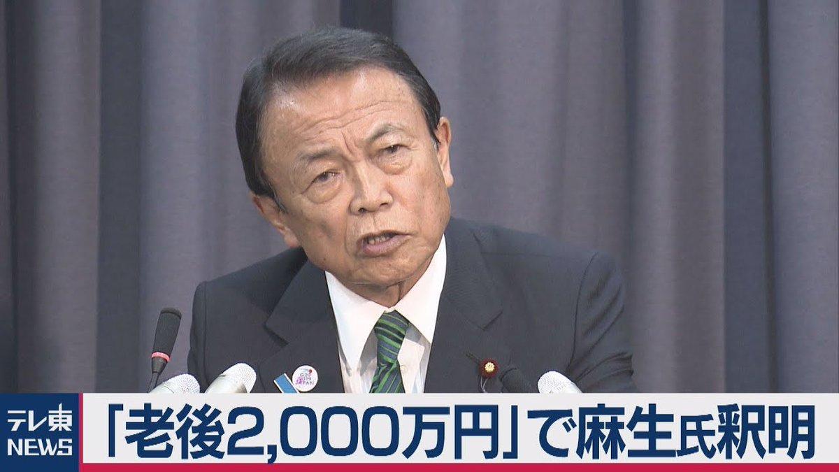 test ツイッターメディア - 老後2000万円!と言った麻生太郎。  今度は、国民が貯金をするのが 面白くないと言い出した😓  全ての金を自分のものにしたい麻生太郎。 https://t.co/Ss2ihKd2No  滅びを祈ります🙏  🔸「麻生太郎」こそこの世の悪の中心だから、彼の滅亡を心から祈りなさい。 https://t.co/HTRErfvYp2 https://t.co/JmeQUcp0Id https://t.co/SwCgILbkG2