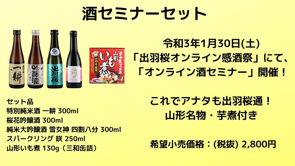 test ツイッターメディア - 【酒セミナーセットのご紹介】 『出羽桜オンライン感酒祭』の「オンライン酒セミナー」にて紹介する日本酒の4本セットを予約販売しています! 感酒祭イベント当日、ぜひ実際に飲みながら楽しみましょう🙌 ご予約可能店舗様はこちら https://t.co/hXssPtmAEf https://t.co/vgjdTa8OF0