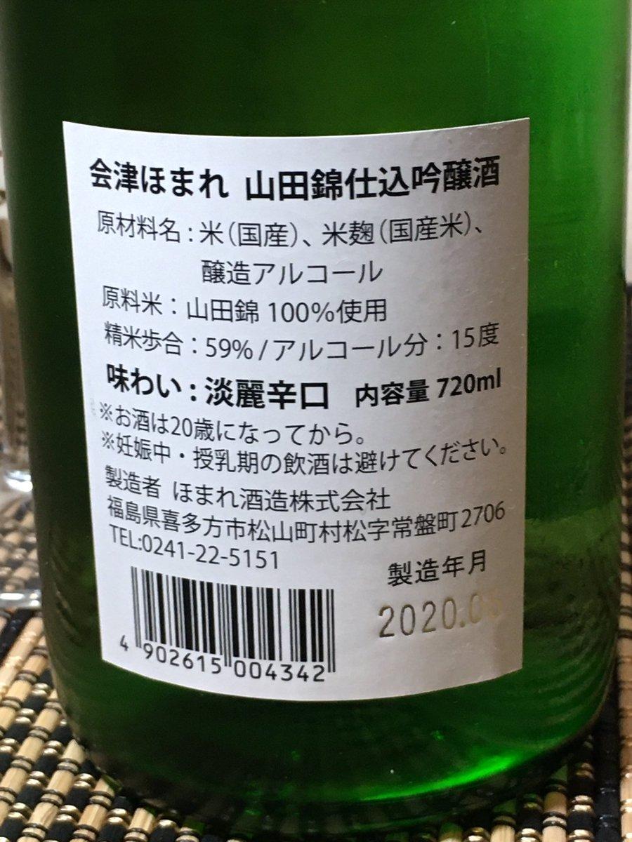test ツイッターメディア - 今宵は 福島県喜多方市 ほまれ酒造さんの「会津ほまれ山田錦仕込み吟醸酒」を頂きます🍶 精米歩合59%、度数 15度。 https://t.co/jXroE9jAnP