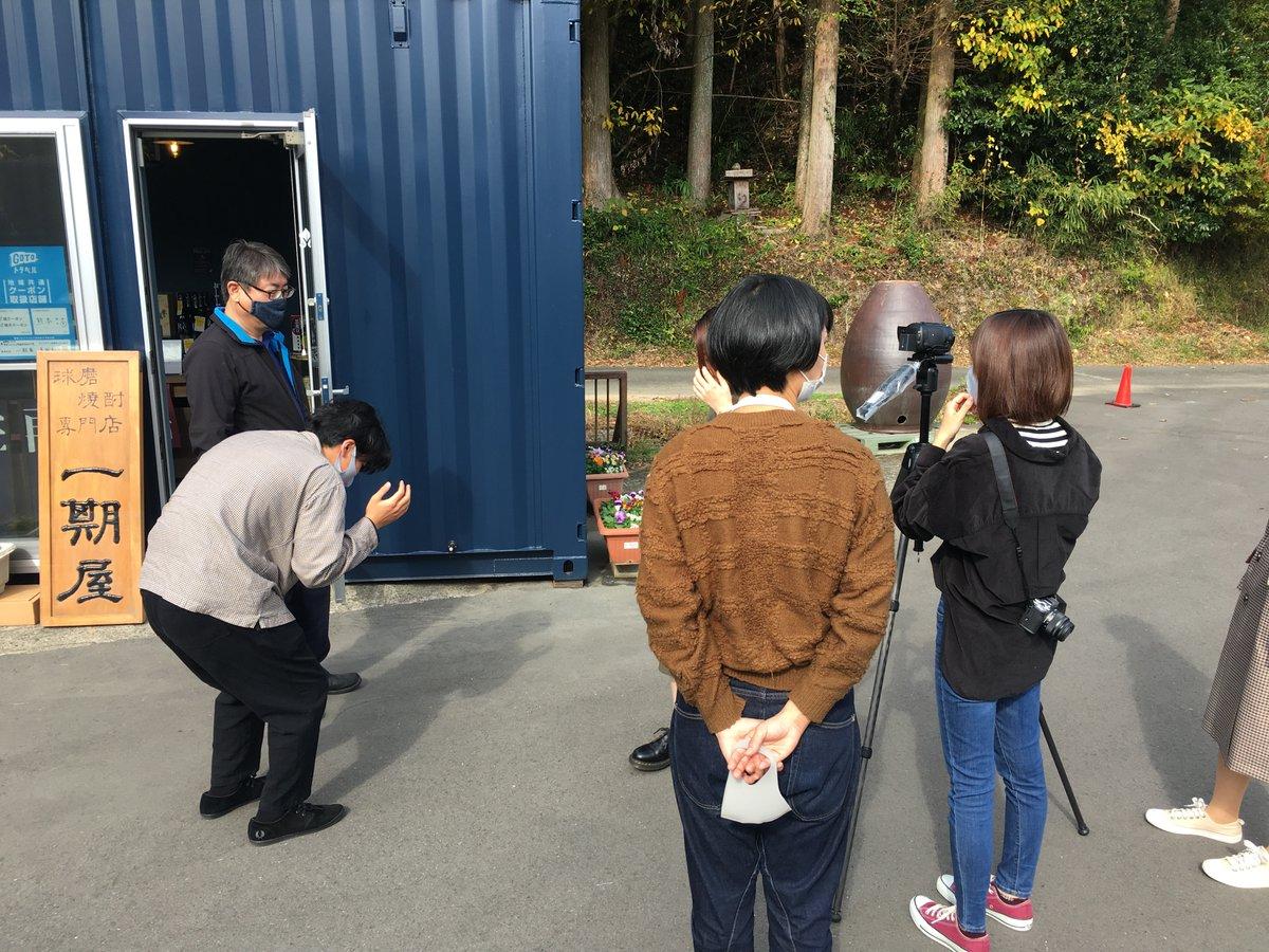 test ツイッターメディア - 特許庁の地域ブランド総選挙に、球磨焼酎酒造組合様と学生たちが参加しています。11/16人吉市でPR動画の撮影をしているところを、熊大OBの田中洋平さんにRKKの番組として取材して頂きました!インスタフォロー&応援よろしくお願いします!https://t.co/jY6oaCZNc4 #地域ブランド総選挙 #球磨焼酎 https://t.co/3paW4VOruY