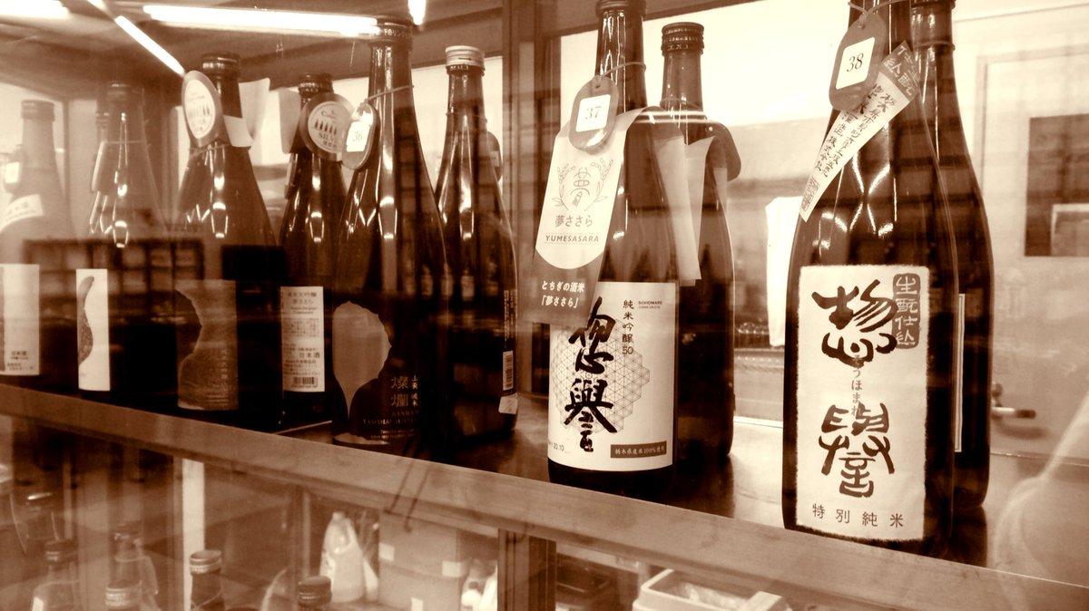 test ツイッターメディア - @ShihoYagi 今、月、火、金(pm5:00~7:00)だけの営業なのです🍶栃木県酒造組合さんの地酒のアンテナショップで、試飲チケット制で千円で10枚🍶お猪口ぐらいのカップ1杯1枚🍶 県内の酒蔵さん厳選の60種類が飲めます👍 八木さん、宇都宮に泊まる時に是非👍berryからすぐです🎶 #酒々楽 で検索してください😆 https://t.co/dYM4nM3HcI