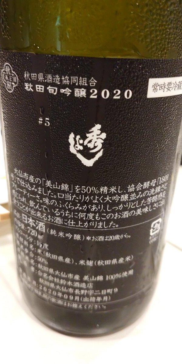 test ツイッターメディア - 秋田県の鈴木酒造店さんの【秋田旬吟醸2020】 (5)秀よし  酸味を持つ果実に、少しの林檎の香り。 弱い甘味から入り、終わりにタンニンの様な渋みが残る日本酒です。  #秀よし #アゲハ酒 https://t.co/YXkbHT2dCk