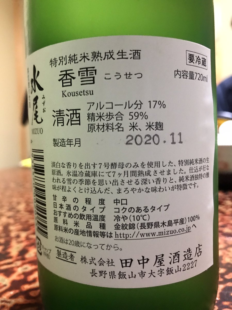 test ツイッターメディア - 今日の二本目、田中屋酒造店さんの水尾 特別純米熟成生酒 香雪。酒米は長野県木島平産の金紋錦。 かなり冷やすと酸が先に来るが、少し温度が上がると酸が消えてゆく。生酒らしくほんの少し微発泡が舌にピリッと感じられる。美味しいお酒です。 #水尾 #自主的地酒フェスタ #会場は乗鞍高原温泉の青葉荘 https://t.co/8Nu7iVux3a