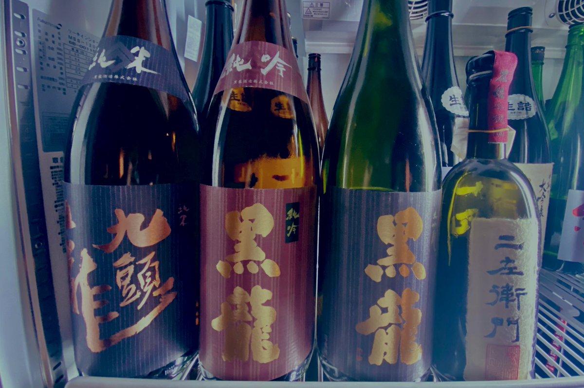 test ツイッターメディア - 🌟黒龍ラインナップ🌟 🍶プレミアム日本酒入荷情報🍶 【黒龍】【九頭龍】【ニ左衛門】 本日ご用意があります‼️  ご来店お待ちしております♪  #拡散希望 #夢酒 #日本酒 #新宿 #コロナに負けるな https://t.co/XuKWoaE9mK