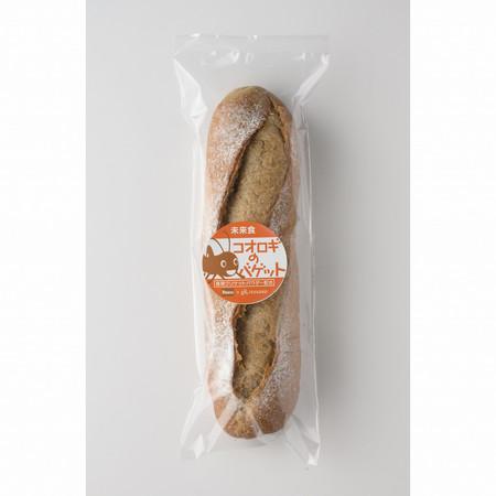 test ツイッターメディア - 【昆虫食】敷島製パン「コオロギのバゲット」発売 深い味わいが特徴 https://t.co/hMnNQ0eh2P  粉末にしたコオロギを使用。煎ったナッツのような香りでフィナンシェ1個に30匹分、バゲットに100匹分が使われている。 https://t.co/PINJnyinwN