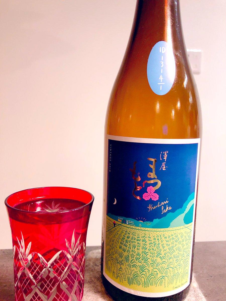 test ツイッターメディア - 澤屋まつもとさんの新しい取り組みで、IDをつけた田んぼから取れたお米だけで醸したお酒をこの間いただきました。  「澤屋まつもと 守破離 ID」  とても綺麗なお酒で、Ultraよりも綺麗で澄んでいた印象の日本酒です。  …きっとこういう取り組みも無くなっちゃうんだろうな…。゚(゚´ω`゚)゚。なんで… https://t.co/nxlKnsWKcc