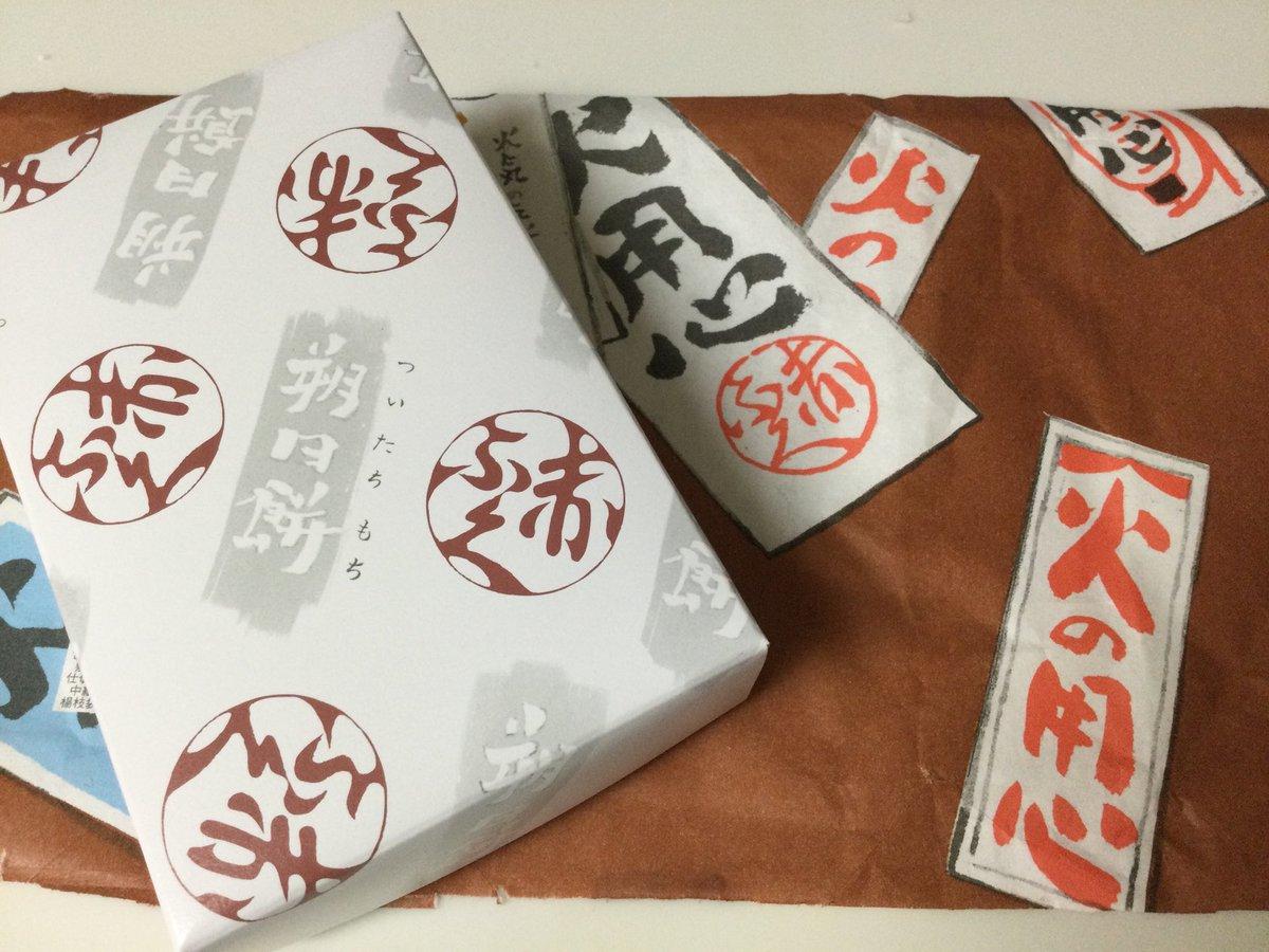 test ツイッターメディア - 早朝から並んでも、すぐに売り切れて買えないと言う赤福さんの朔日餅(ツイタチモチ)ですが、その箱を包んでいる「伊勢千代紙」も、歴史を感じさせてくれる包装紙です。 冷え込んで来た今夜は、遠い友人の温もりを有り難く感じながら、特に熱いお茶を入れて、「この一皿」を頂こうと思います。感謝💕 https://t.co/CMnISi3WaF
