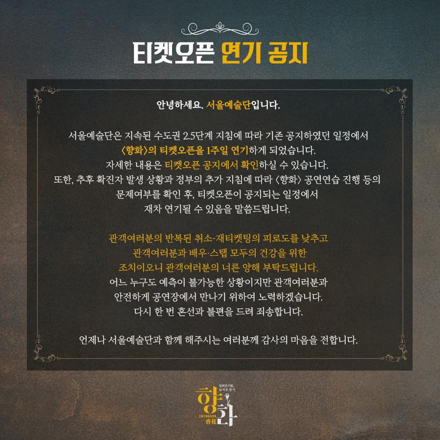 [향화] 티켓오픈 연기공지  *자세한 내용은 서울예술단 홈페이지 공지사항에서 확인하실 수 있습니다. https://t.co/iEpMD3vIXC