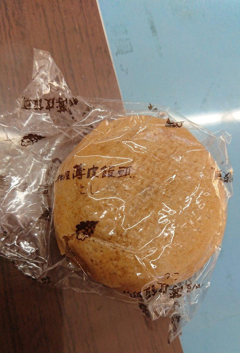 test ツイッターメディア - 三大名物饅頭のうちのひとつ、福島の柏屋薄皮饅頭が会社にあったので食べさせてもらいました.+*:゚+。.☆  美味しかったです(´∀`*) https://t.co/BWtViiHDCn