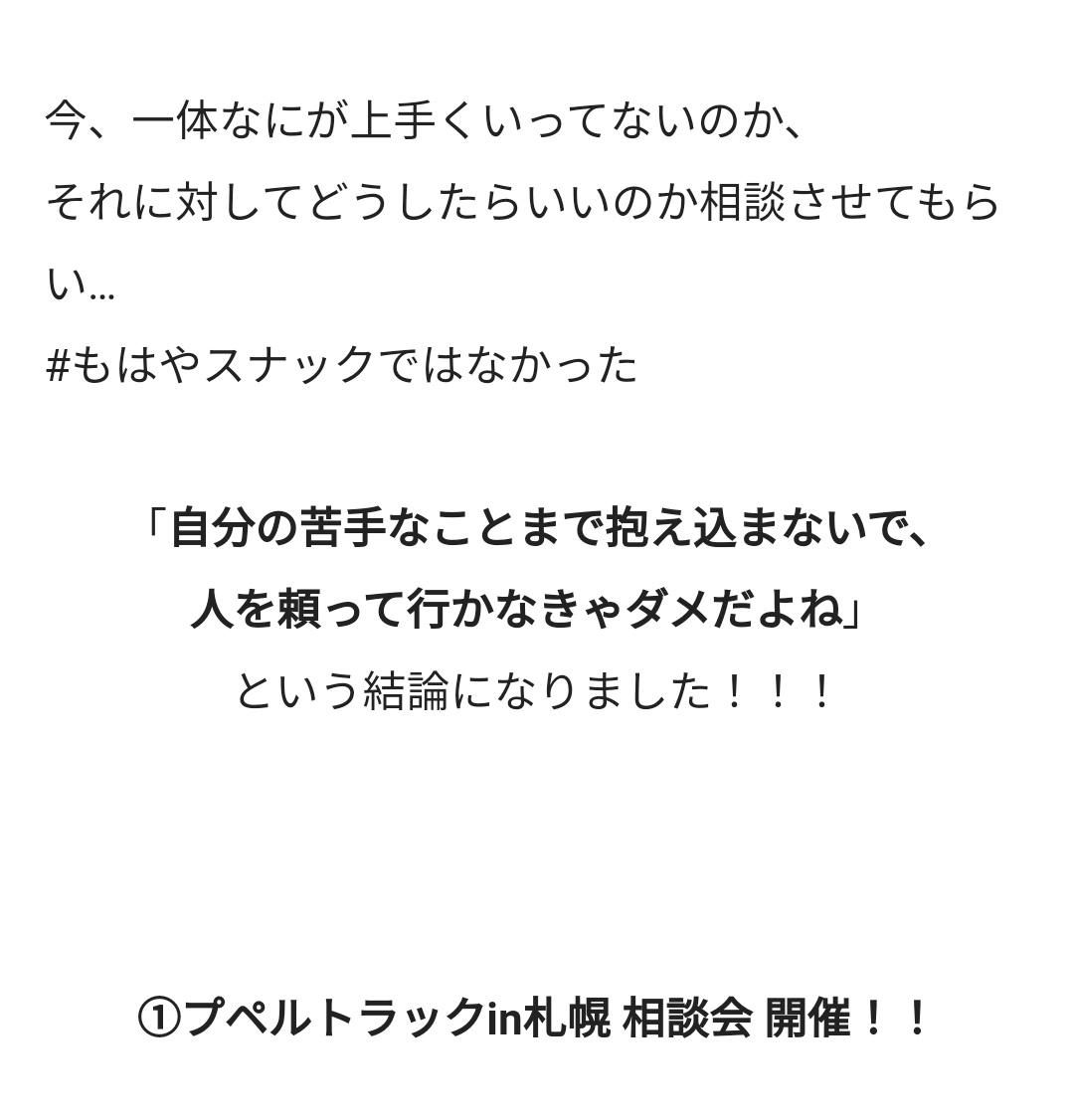 能登麻美子 キンコン西野 早見 能登 プペルに関連した画像-04