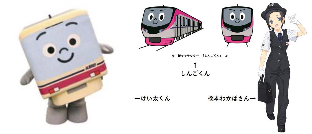 test ツイッターメディア - 【京王電鉄公式キャラクター】 「けい太くん」と「しんごくん」がいる。…のだが、実は「橋本わかば」という、「鉄道むすめ」シリーズ(トミーテックが展開しているコンテンツ)のキャラクターがいる。実はどこかにいるらしい。 https://t.co/ACwR67C00Q