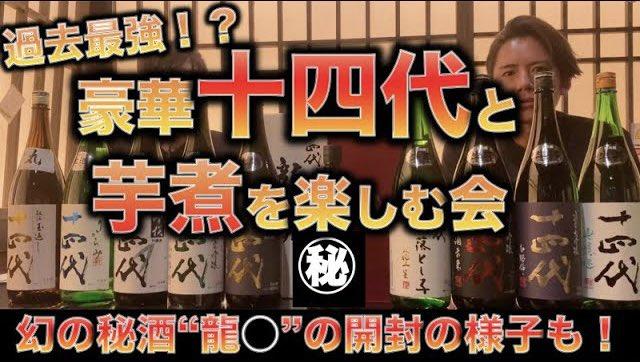 test ツイッターメディア - 【日本酒の会復活!】  なんと! 十四代の中でも 最高峰のものが出てくるようです(^^)  正直、、参加したい…  受付開始しております、 申し込みや詳細はこちらから! https://t.co/xez1AGgzbC  一応動画観る方はこちらから! https://t.co/GuOU3zLh1S  #またYouTubeチーム泣かせ https://t.co/kN7D7CJ8pQ