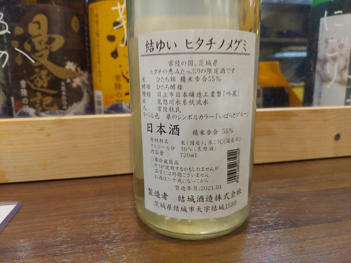 test ツイッターメディア - 結ゆい ヒタチノメグミ、精米55・16%@茨城県結城市:結城酒造。限定だそうで、1合だけですが備忘録として。吟醸酒らしくメロンの皮ぎりぎり手前あたりの例の香りが程よく口に拡がります。生原酒ですが濃すぎず程よい味わいで後に引きます。食中酒としても良いかも。美味しいです。 https://t.co/cpxgCSONaa
