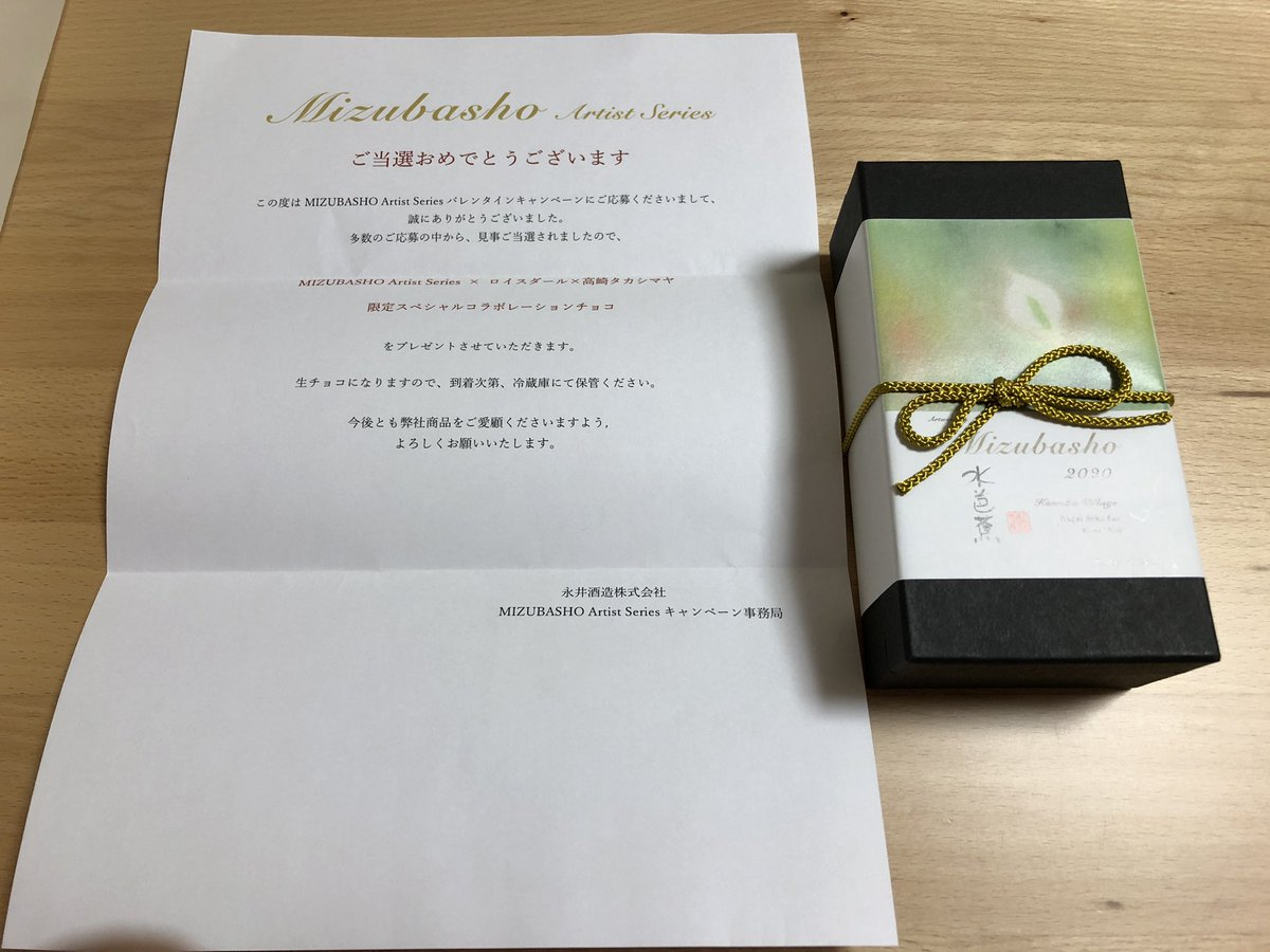 test ツイッターメディア - キャンペーンで当たりました!永井酒造さん、有難うございます☺️ https://t.co/d8sGLNBwCJ