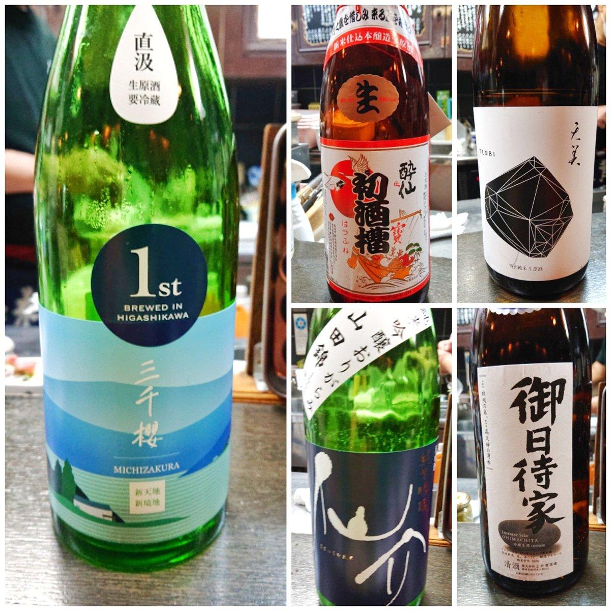 test ツイッターメディア - 姫路おでん。 三千櫻の記念すべきな酒。天美もあった。 樂醉くばら。 https://t.co/UkpHMRwQxG