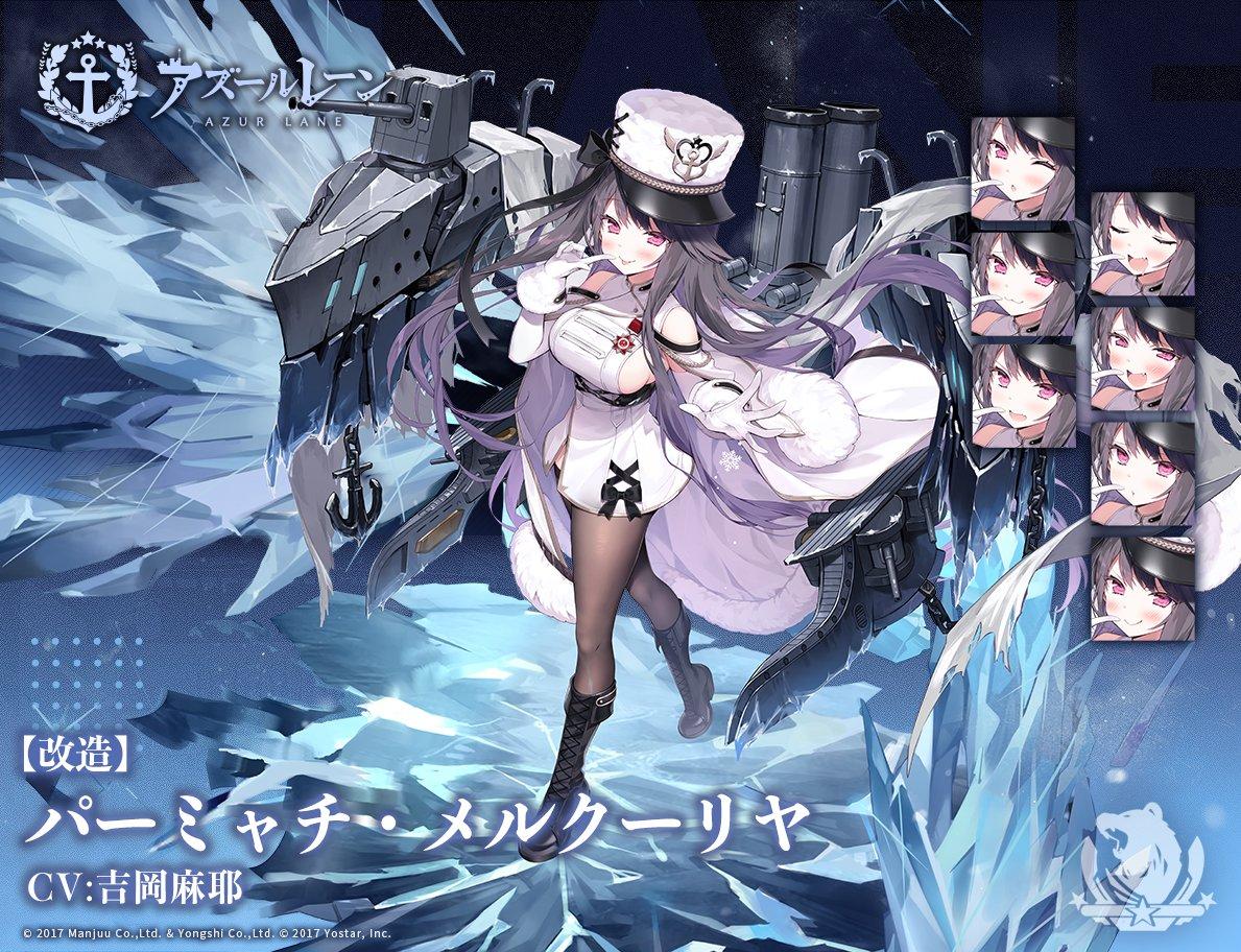 test ツイッターメディア - 【改造】 「パーミャチ・メルクーリヤ、改造終了~!指揮官、可愛さだけでなく、わたしの実力も期待してて~!」  軽巡洋艦「パーミャチ・メルクーリヤ」改造、 追加ボイスあり仕様で本日メンテナンス後実装予定!  #アズールレーン https://t.co/7SLTADrSBo