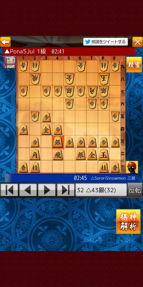 test ツイッターメディア - 将棋ウォーズ棋譜(Pona5Jul:1級 vs SororiSinzaemon:三段)  1級ポナに一度も勝てず2連敗だったワシ(三段)。今回は定跡を捨て魔界四間飛車でcpuの 思考を乱してやったわ。はっはっはっr   #shogiwars #棋神解析 https://t.co/adbJy8Shwq https://t.co/oDuHNUi9uR
