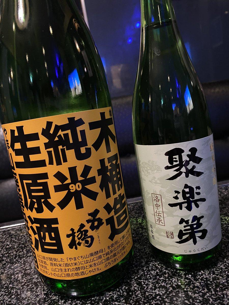 test ツイッターメディア - 〈本日のおすすめ〉 🍶日本酒イベント✨      五橋      聚楽第  各¥550  🍽みさき限定フード ・麻婆茄子セット¥1,100 ・単品¥550 ・たこわさ¥350 ・牛タンつくね¥450 ・かきフライ¥550 https://t.co/SsDeBd03Vn